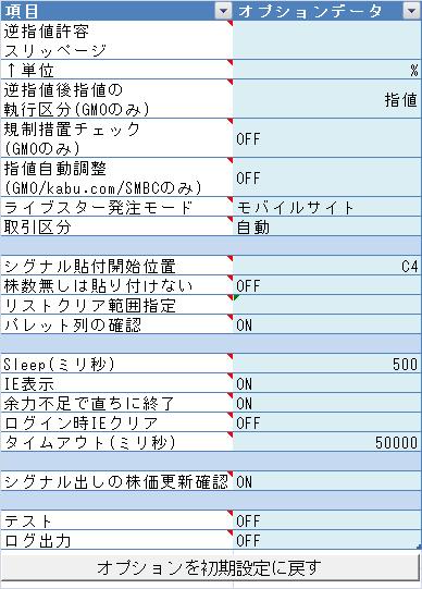capt_manual_option