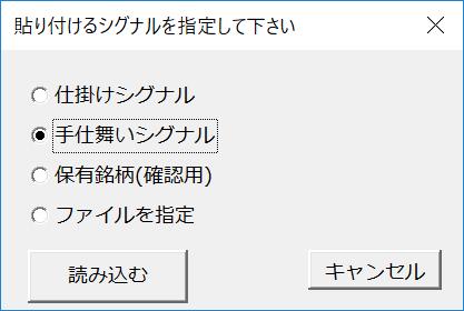 capt_manual_selectexitsignal